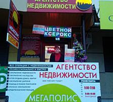 "Агентство недвижимости ""МЕГАПОЛИС"" ул. СОВЕТСКАЯ 32 (Напротив рынка)"