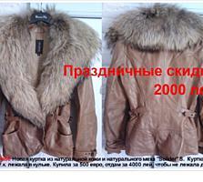 Продаю недорого хорошие куртки, пальто, плащи...