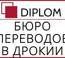 Бюро переводов Diplom в Дрокии: ул. 31 Августа 1989, 1. Апостиль.