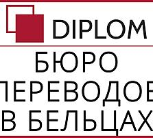 Бюро переводов Diplom в Бельцах: ул. Хотинская, 17. Апостиль.