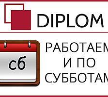 Работаем и по субботам: Кишинёв, ул. Армянская, 44/2 + апостиль, акции