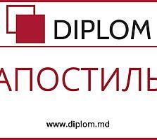 Бесплатные консультации по апостилированию документов Diplom + перевод