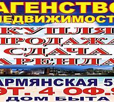 Поможем продать, купить, сдать любую недвижимость в Кишинёве.