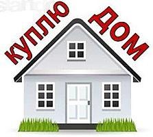 Куплю дом в селе м, Ульма