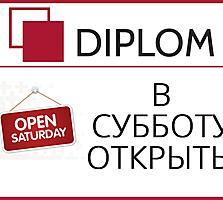 Бюро переводов Diplom – работает и в субботу. Кишинёв, Армянская, 44/2
