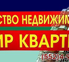 Агентство недвижимости «Мир квартир» Поможем продать!!!