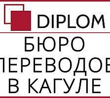 Бюро переводов в Кагуле: ул. Проспект Республики, 20/1, апостиль.