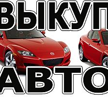 Куплю авто срочной продажи, авто выкуп ДТП, авто, куплю автомобиль