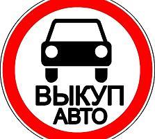Куплю авто срочной продажи дорого авто выкуп!!!!!!!!!!