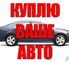 Куплю авто срочной продажи, авто выкуп, автовыкуп, куплю автомобиль