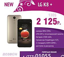 LG K8+ 2/16Gb (2018) Всего 2125р! Лучшее предложение!