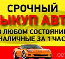 Cumpar automobile de orice marca!!! $