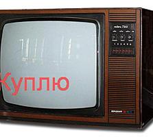 Куплю советские телевизоры на запчасти