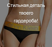 Calvin Klein – лучшее нижнее бельё!