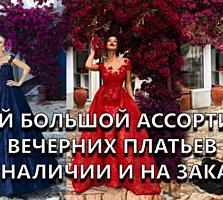 Эксклюзивные платья JOVANI, SHERRI HILL, MAC DUGGAL(США) - Распродажа!