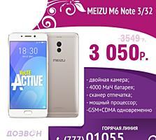 Meizu M6 Note 3/32! 4G VoLTE. Всего 3050 руб. Летнее падение цен!