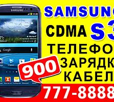 ►SAMSUNG S3 ▂ ▃ ▅ ▇ CDMA 3G Wi-Fi ►ШНУР ►ЗАРЯДКА ►ЧЕХОЛ СИЛИКОН ►ТЕСТ