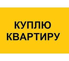 КУПЛЮ 1-комн. КВАРТИРУ с ремонтом или без - 10 квартал до 19.000 еuro