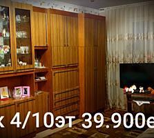 Продам 3к 4/10 это Середина В центре г. Бельцы 39.900е