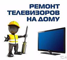 Качественно и недорого ремонт ТВ с гарантией. Выезд на дом.