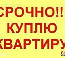 Куплю для себя квартиру на Вальченко