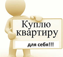 КУПЛЮ 1 ком. КВАРТИРУ с ремонтом или без ремонта - 10 квартал