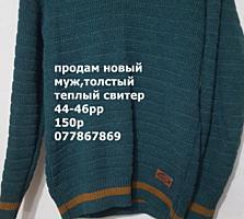 Продам новый толстый тёплый свитер 150р