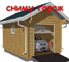 Сниму недорого гараж в районе Мечникова-Западный.