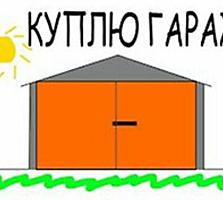 Куплю гараж в Ингульском р-не до 75000 грв