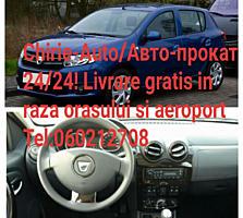 Chirie-Auto/Авто-Прокат 24/24