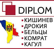 Бюро переводов Diplom. Кишинёв, Дрокия, Бельцы, Комрат, Кагул.