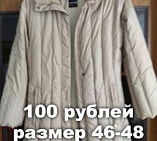 Куртки женские дешево от 45 рублей