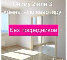 Сниму 2-3 комнатную квартиру в ЦЕНТРЕ. Со всеми удобствами и мебелью.