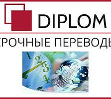 В Diplom срочная легализация, перевод всех видов документов. Апостиль.