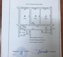 Срочно!!!! Центр 2 ком. 4/4 Новострой. Серый вариант, общ. пл. 88 м2.