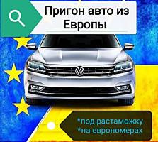 Пригоню авто автомобиль из Европы под Ваш заказ!!! ПРИГОН АВТО ИЗ ЕС