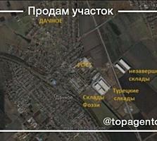 76,32 гектара под завод, производство, склад= 15 км трассы Одесса-Киев