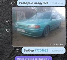 Разбираю Мазда 323 bg