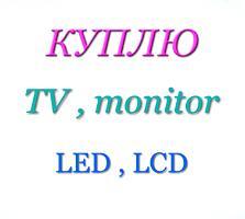 Куплю телевизор, монитор LED