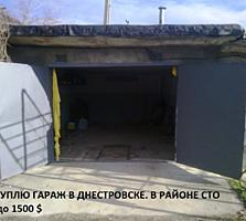 Куплю гараж в Днестровске