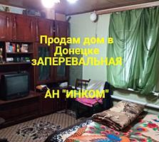 Продам дом в Донецке