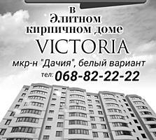 2-3-комнатные квартиры в элитном кирпичном доме VICTORIA