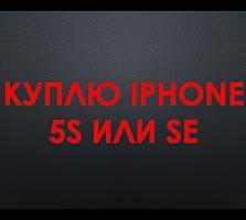 Куплю айфон s/se