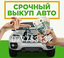КУПЛЮ ЛЮБОЙ автомобиль срочной продажи. Предложения на viber