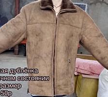 Продается дубленка, размер 50-52. 150 р