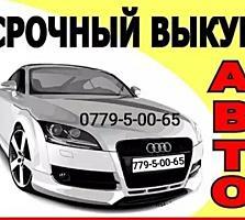 Куплю ваш авто по срочной цене!!!