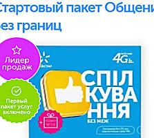 Стартовые МОБИЛЬНЫЕ SIM КАРТЫ Украины Киевстар Водафон + Пополнение ua