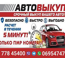 КУПЛЮ авто срочной продажи! Любой марки! Быстро!