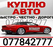 СРОЧНЫЙ ВЫКУП авто. куплю авто срочной продажи!