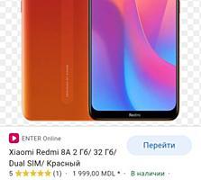 Продажа телефона